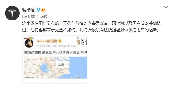 特斯拉:网传特斯拉降价内容是谣言 将起诉造谣者