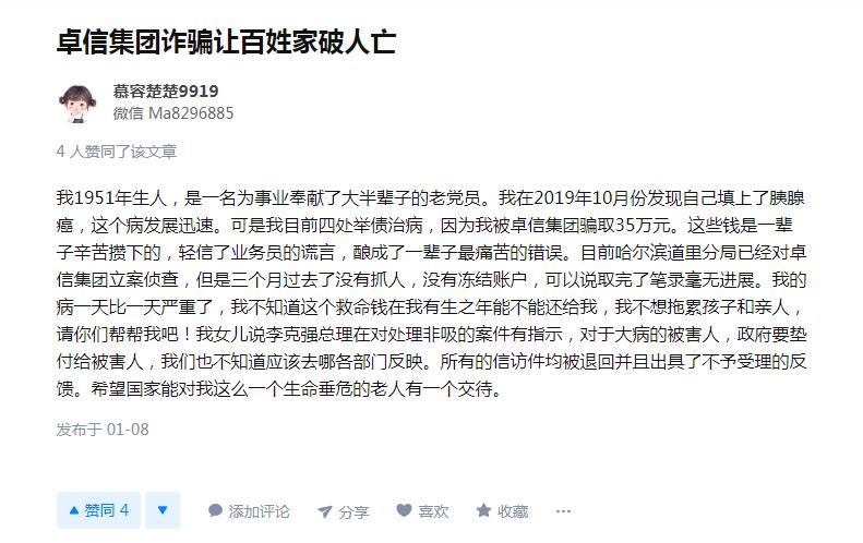 卓信集团非法吸收公众存款被立案侦查!曾有网友称被骗35万