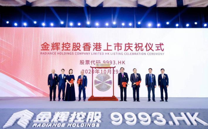 金辉控股正式挂牌上市,诠释房企高质量增长样本