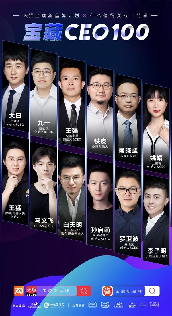 """携手天猫新秀打造《CEO100》,什么值得买助推""""宝藏新品牌""""出道"""