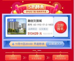 双十一正日子 贝壳11.11新房节大牌直播千万补贴