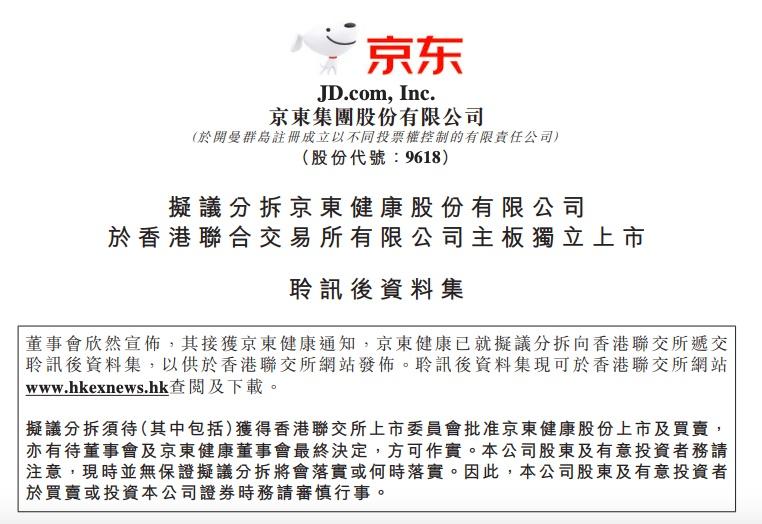 京东健康赴港IPO获批,已递交聆讯后资料集