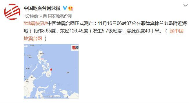 菲律宾棉兰老岛附近海域发生5.7级地震 震源深度40千米