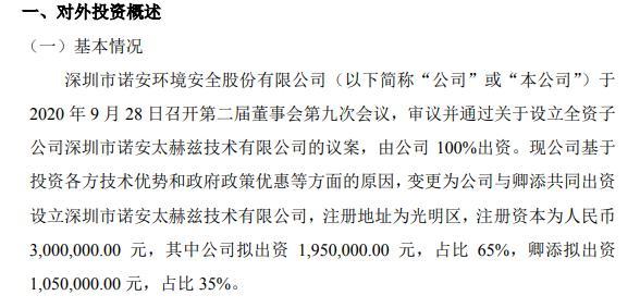 诺安环境(838878)公告:对外投资设立控股子公司注册资本为300万元