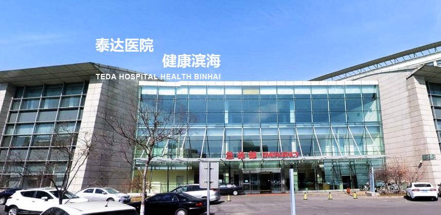 凌晨突发!天津新增4例本土确诊病例,来自同一小区,行动轨迹公布