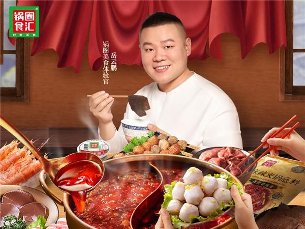 """锅圈食汇成""""国民火锅"""",背后软硬实力大揭秘"""