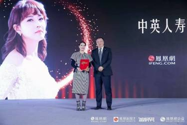 图:中英人寿副总裁马旭为星星点灯爱心大使周海媚授予证书