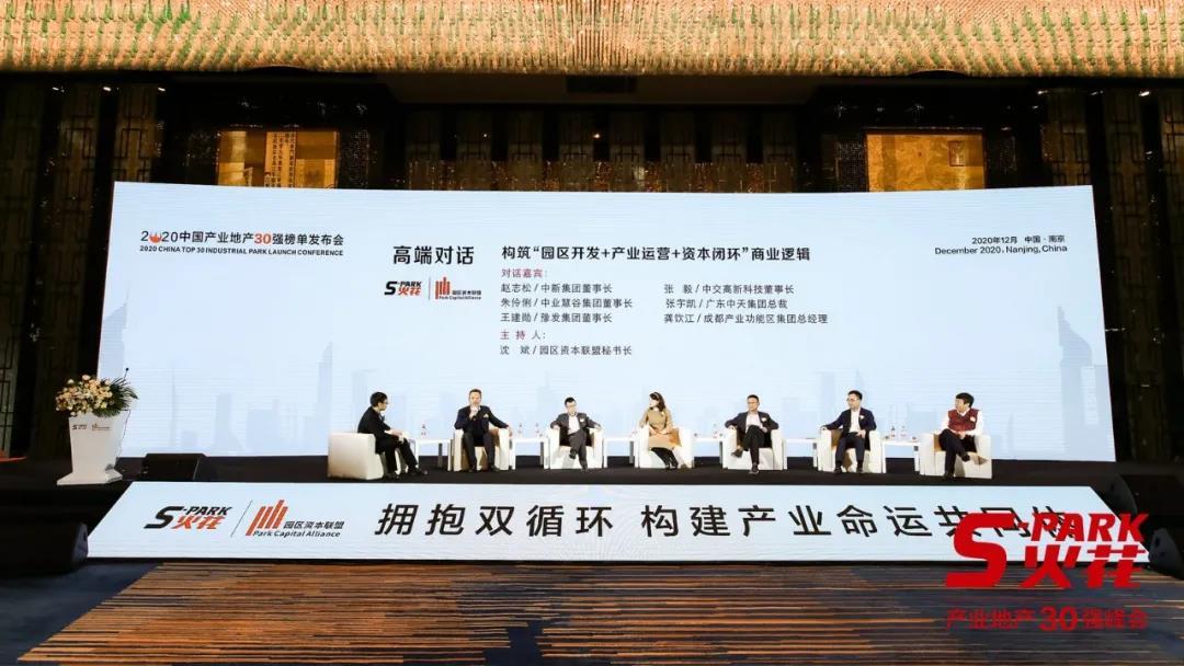 """豫发集团入选""""2020火花S-Park产业地产30强""""!"""