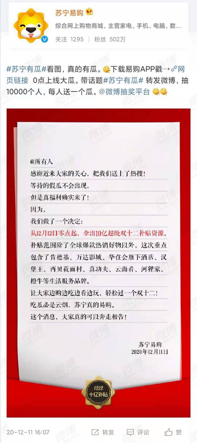 苏宁发官推:感谢被网友送上热搜,发10亿补贴