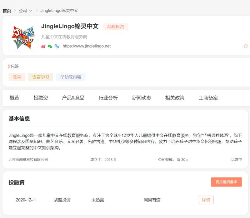 在线教育锦灵中文获战略投资,资方为网易有道
