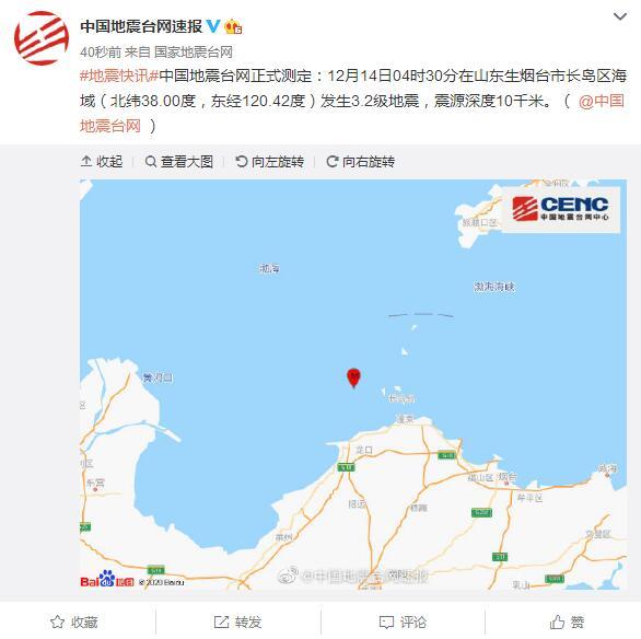 山东烟台市长岛区海域发生3.2级地震 震源深度10千米