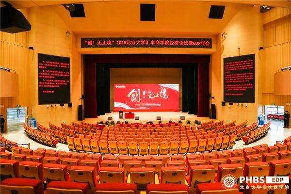 """""""创!无止境""""2020北京大学汇丰商学院经济论坛暨EDP年会隆重举行"""