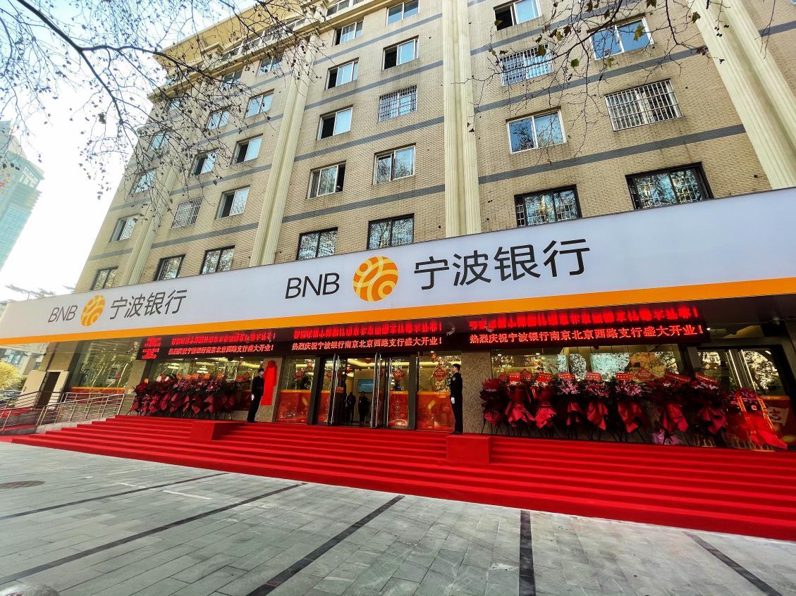 宁波银行在南京第21家经营机构——北京西路支行正式开业