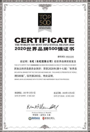 释放产业优势,长虹蝉联世界品牌500强