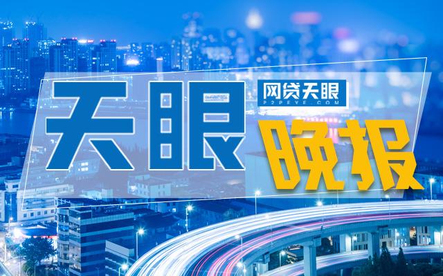 电银付app下载(dianyinzhifu.com):网贷天眼晚报:这家P2P被警方立案山东金融监管局公布风险提醒