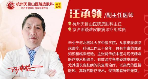 杭州天目山医院皮肤科主任汪承领丨做好医生,立责于心,履职于行
