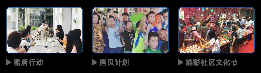 "usdt自动充值(caibao.it):""5∞5""优唐全景服务 赋能美好生活 第6张"