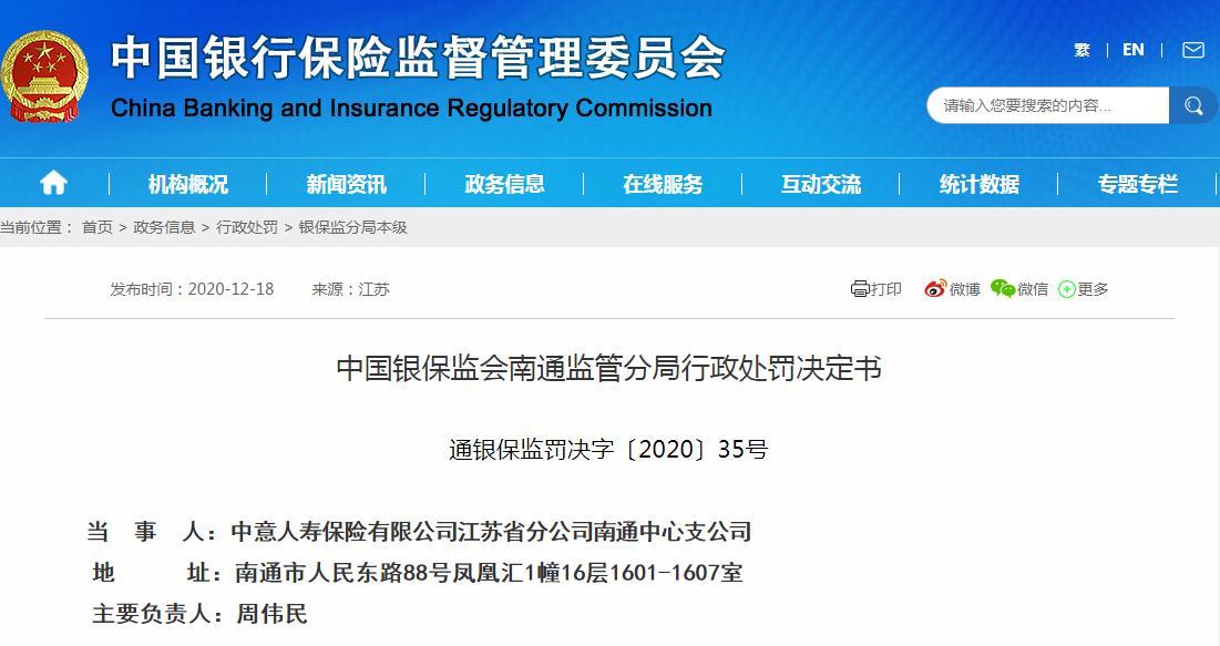 编制虚假信息钟毅人寿南通中智被罚款13万元