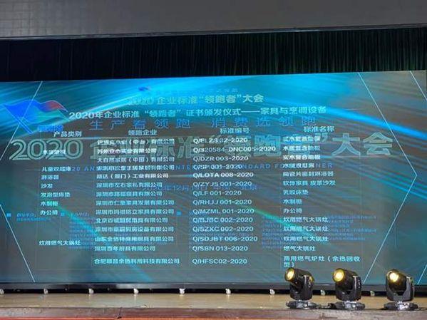 """实力认证!SAKURA樱花荣获2020企业标准""""领跑者"""""""