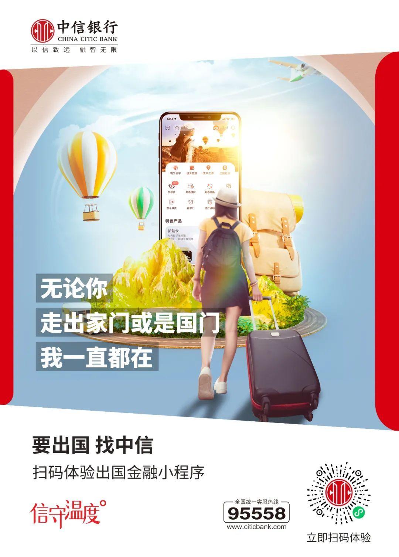 电银付app使用教程(dianyinzhifu.com):中信银行出国金融:打造零售数字化转型标杆