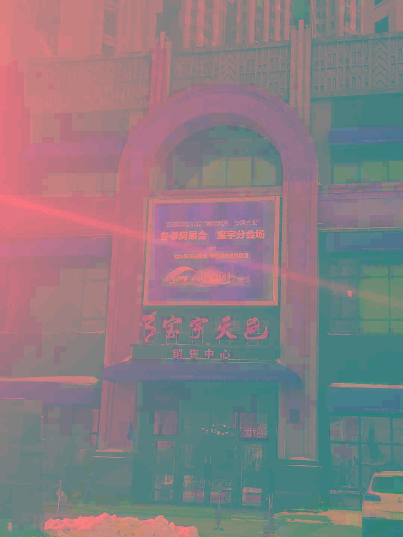 """电银付加盟(dianyinzhifu.com):每月大降35%!哈尔滨发文""""救楼市""""背后的买卖疲软 第2张"""