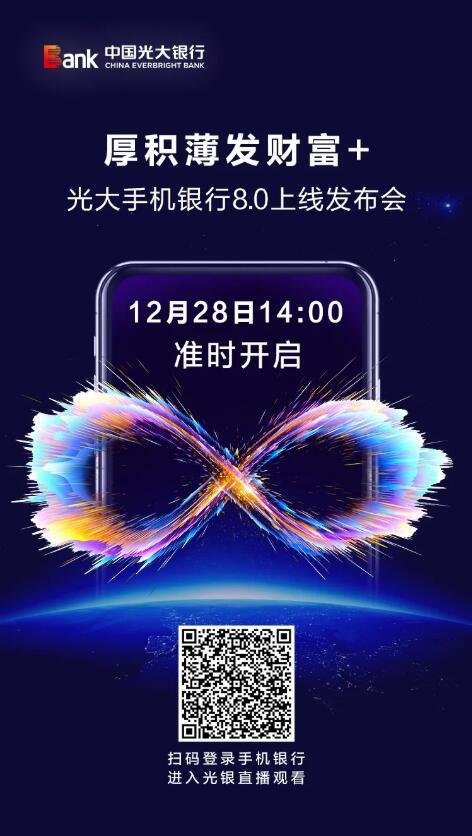 电银付使用教程(dianyinzhifu.com):光大银行手机银行8.0即将公布:治理财富 服务民生