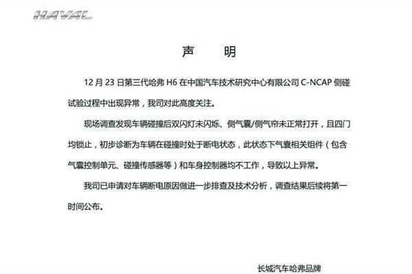 """usdt不用实名交易(caibao.it):长城汽车官方回应""""全新哈弗H6侧碰气囊未弹开""""事宜 第1张"""