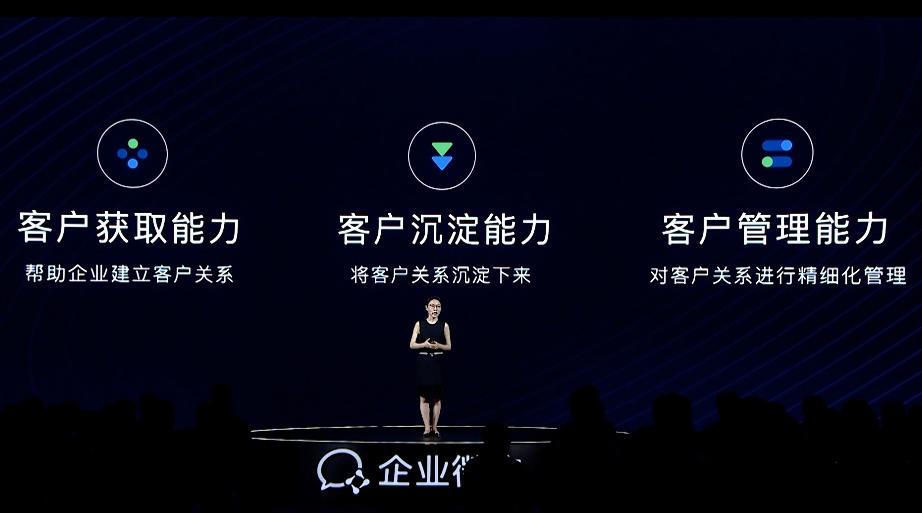 """电银付app下载(dianyinzhifu.com):私域经济开拓企业服务新赛道,企业微信跑出""""加速度"""" 第3张"""