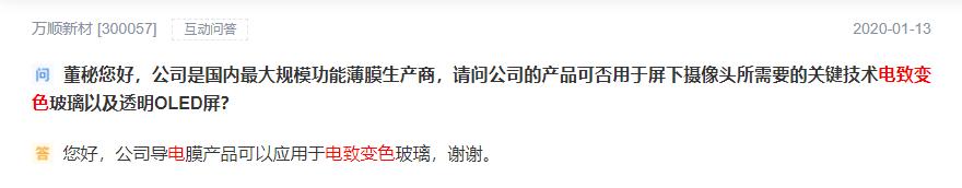 "usdt不用实名交易(caibao.it):手机后壳""电致变色""首度量产落地 哪些企业已提前卡位该赛道? 第3张"