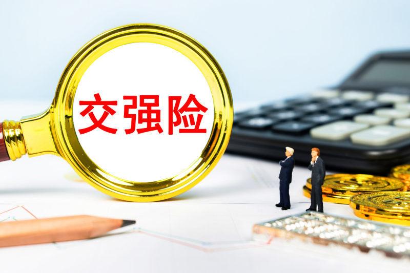 中国保险协会:缴纳强险共投保机动车辆2.78亿辆 汽车保险率达到95%
