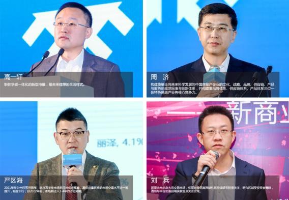 usdt无需实名(caibao.it):中国写字楼产业园生长论坛第17届年会构建新商办重塑新未来 第5张