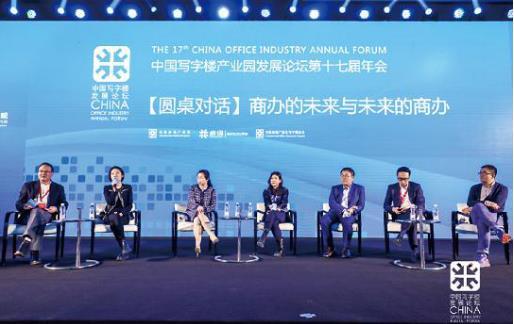 usdt无需实名(caibao.it):中国写字楼产业园生长论坛第17届年会构建新商办重塑新未来 第7张