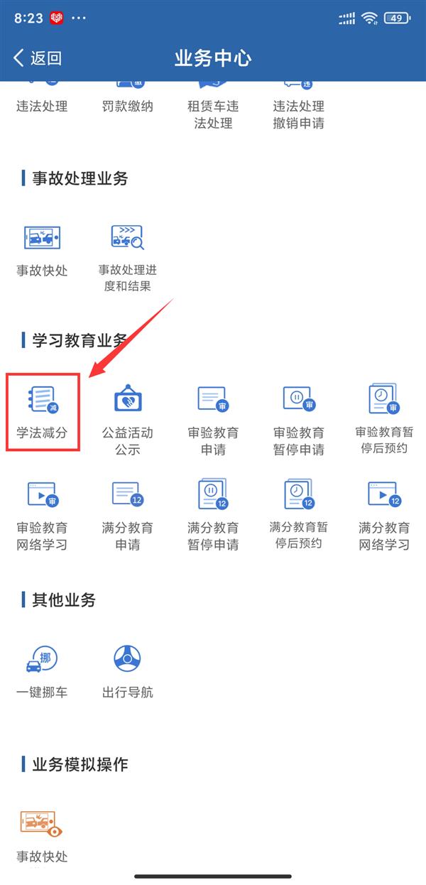 """电银付免费激活码(dianyinzhifu.com):河南驾照提升至""""18分""""了!官方权威回应 第2张"""