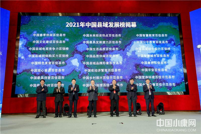2021年中国县域发展榜揭幕