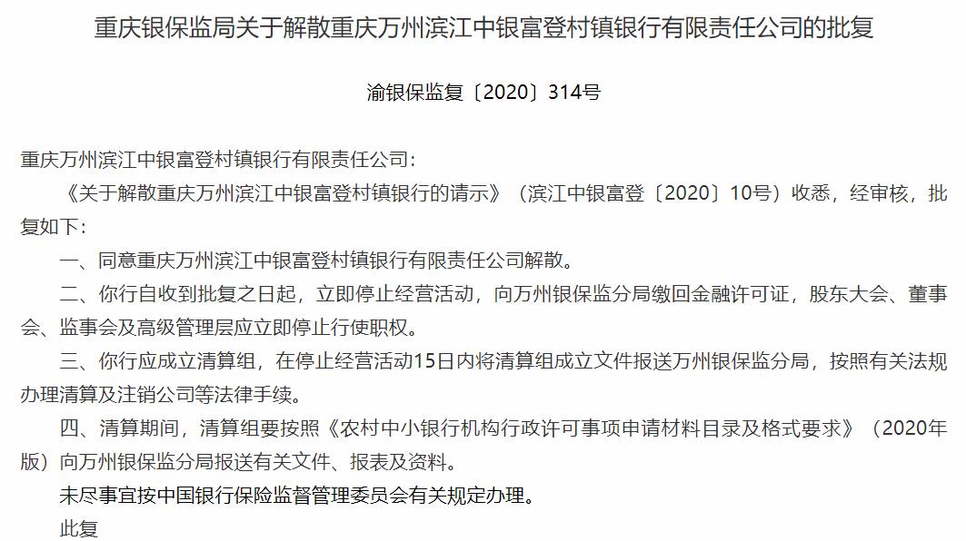 电银付官网(dianyinzhifu.com):因吸收合并完成 中银富登两家并购村镇银行获批遣散 第2张