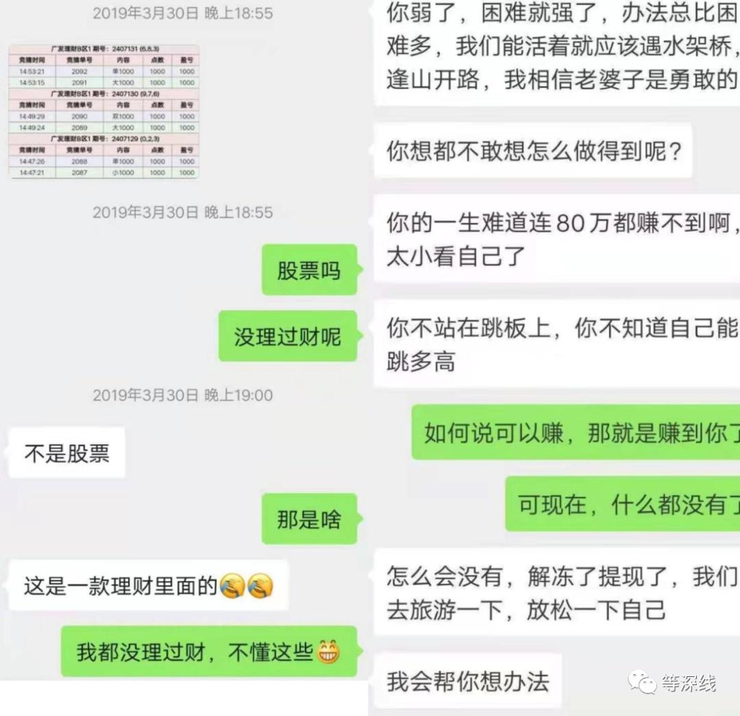 电银付免费激活码(dianyinzhifu.com):破拆一场杀猪盘 第1张