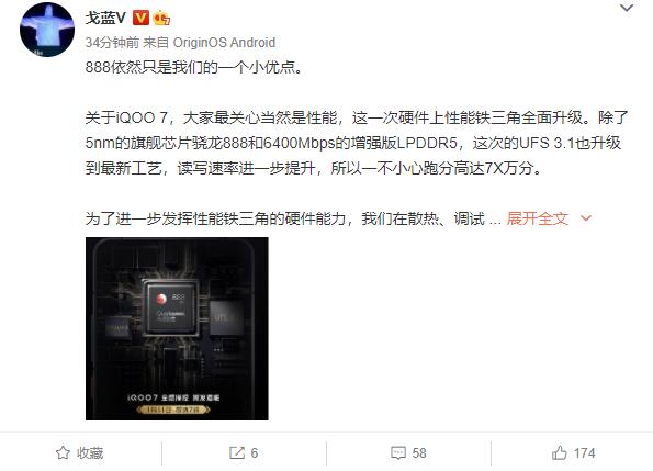 电银付(dianyinzhifu.com):不止骁龙888!iQOO 7性能铁三角周全升级 跑分超70万 第1张