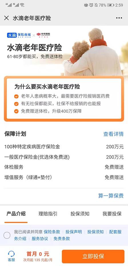 """usdt无需实名买卖(caibao.it):无视银保监会点名转达?水滴保、轻松保仍用""""首月0元""""、""""首月1元""""卖保险 第2张"""