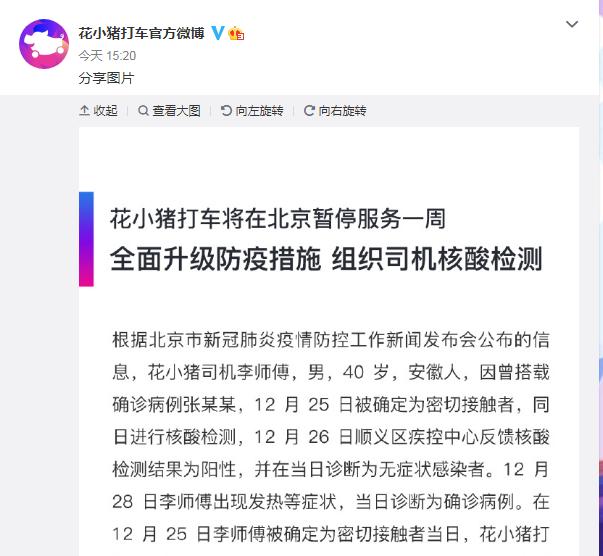 【电银付官】网(dianyinzhifu.com):12月30日16点起 '花小猪打'车在北京暂停『服务一周』 第1张