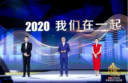 """""""改•变•无止境""""北京广播电视台2020年度美妙生涯盛典举行"""
