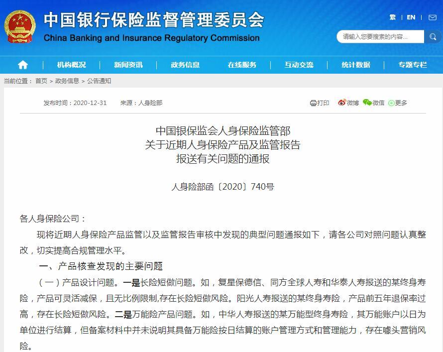 银监会将通知问题寿险产品:中国人寿、华泰人寿等公司被点名