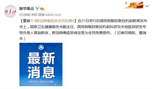 usdt不用实名买卖(caibao.it):新冠病毒疫苗将为全民免费提供 第1张