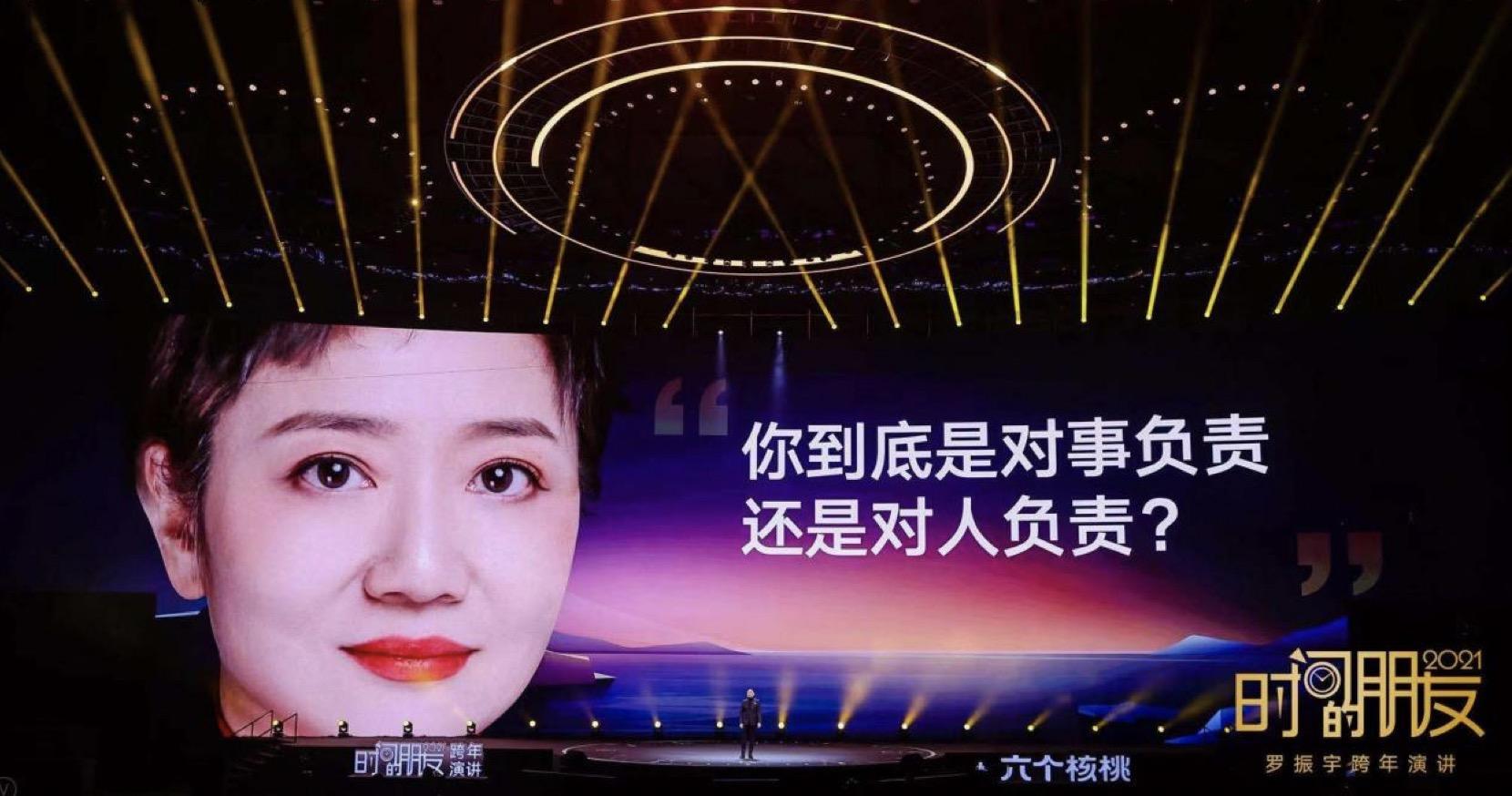 """usdt钱包支付(caibao.it):罗振宇2021时间的同伙跨年演讲:迎接""""长大以后""""新挑战 第4张"""