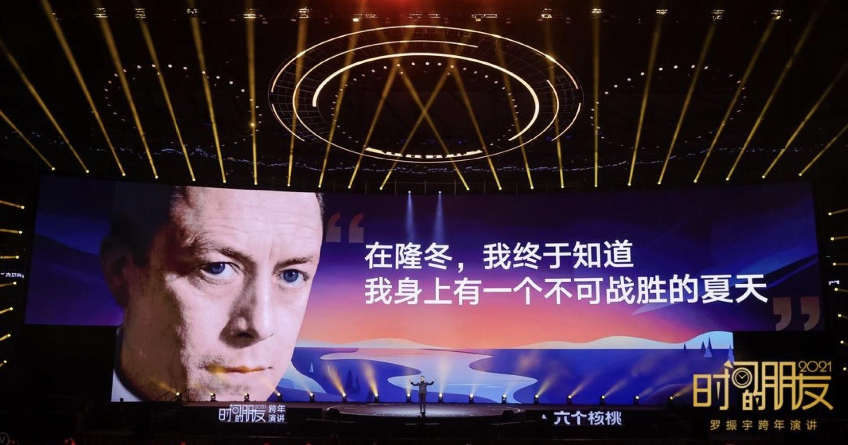 """usdt钱包支付(caibao.it):罗振宇2021时间的同伙跨年演讲:迎接""""长大以后""""新挑战 第5张"""