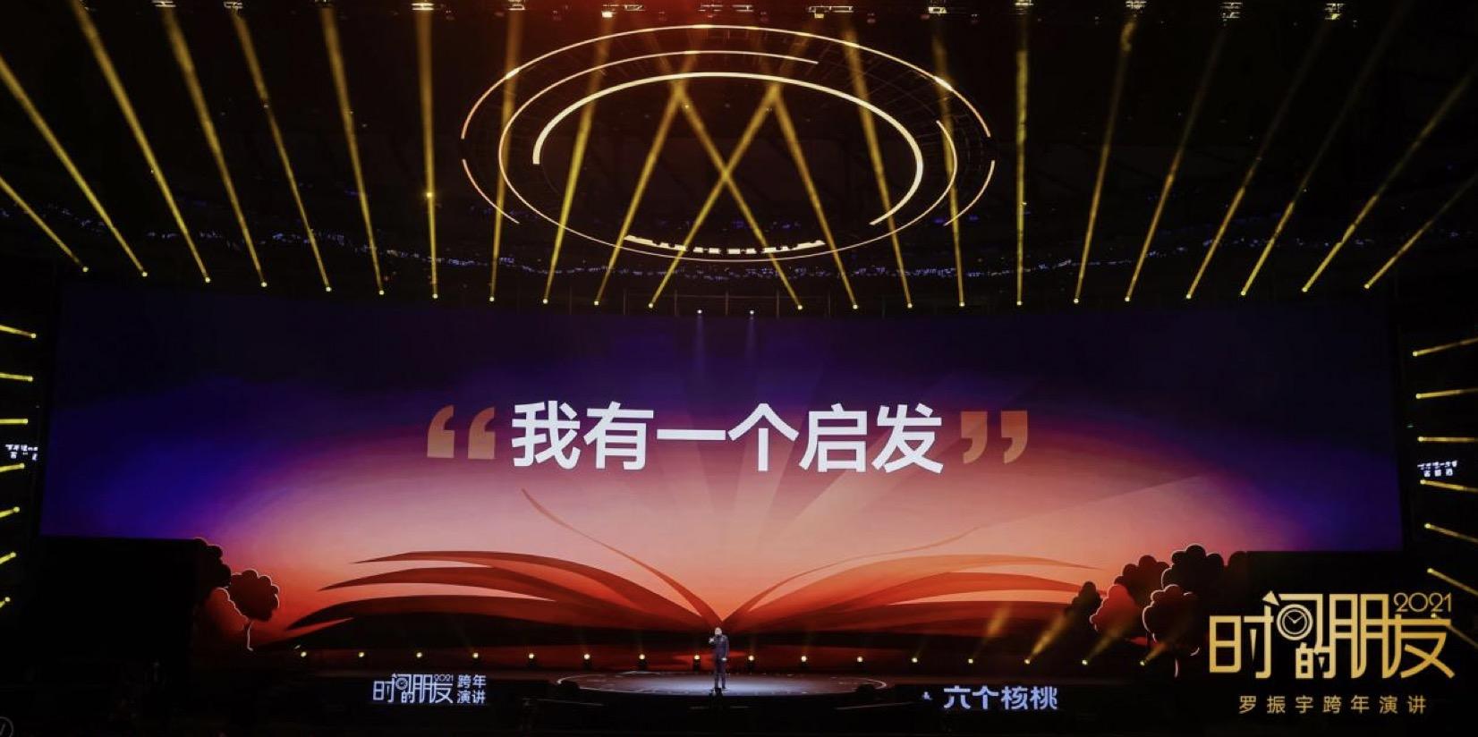 """usdt钱包支付(caibao.it):罗振宇2021时间的同伙跨年演讲:迎接""""长大以后""""新挑战 第7张"""