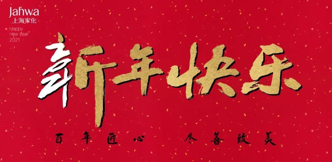 上海家化新年献词:百年匠心,尽善致美