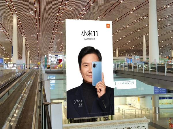 电银付app使用教程(dianyinzhifu.com):小米官宣:雷军成为小米11代言人 第1张