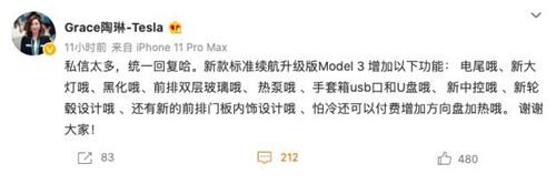 电银付app使用教程(dianyinzhifu.com):(特斯拉陶琳):全新Model 3尺度续航升级版新增前排双层玻璃、电尾等功能