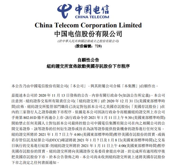 usdt无需实名(caibao.it):中国电信:尚未收到纽约证交所将公司美国存托证券下市的通知