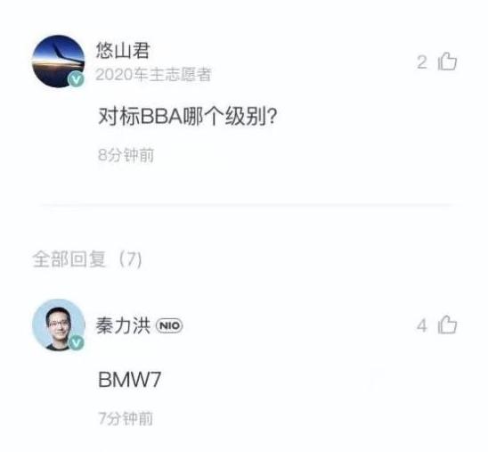 电银付app使用教程(www.dianyinzhifu.com):对标宝马7系?蔚来轿车车顶细节曝光:或搭载激光雷达手艺 第2张